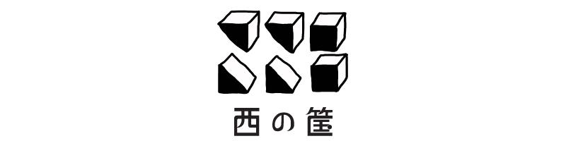 西の筺(ニシノハコ)